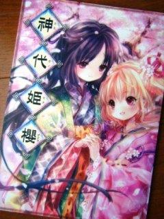 オリジナル同人誌部門『神代姫櫻』