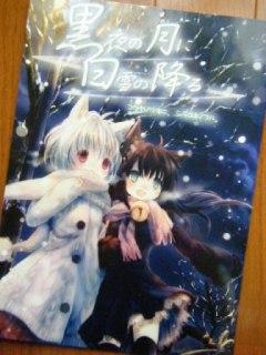 オリジナル同人誌部門『黒夜の月に白雪の降る』