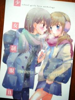 2011年冬のイベントアイテムオリジナル部門『少女制服�U -sweets&memories-』