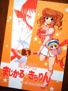 2012年夏のイベントアイテム『アイマス(モバマス?)』部門『魔法少女まじかる☆きらりん』
