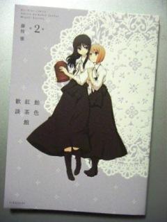 2011年コミック総合評価第1位『飴色紅茶館歓談』第2巻