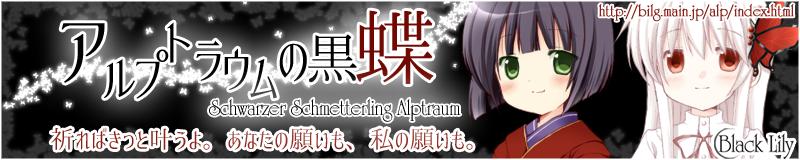 『アルプトラウムの黒蝶』