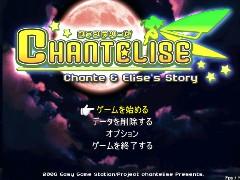 CHANTELISE 〜シャンテリーゼ