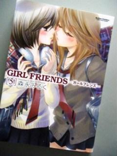 下半期百合度評価第1位『GIRL FRIENDS -ガールフレンズ-』