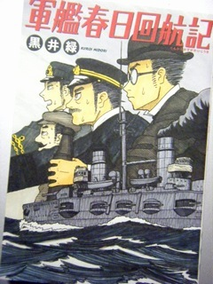 『軍艦春日回航記』