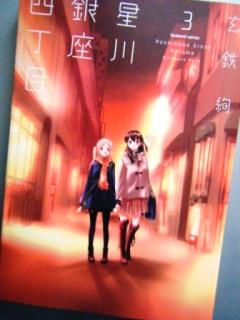 2013年上半期コミック総合評価第1位『星川銀座四丁目』第3巻