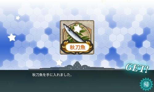 秋刀魚を発見、同回収に成功しました!