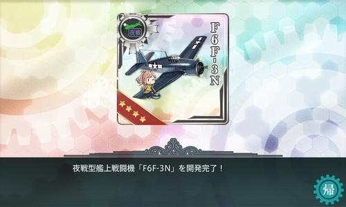夜間戦闘機?