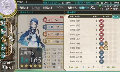 海防艦なかたを…
