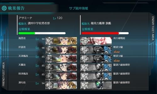 5-3レベル上げ艦隊…