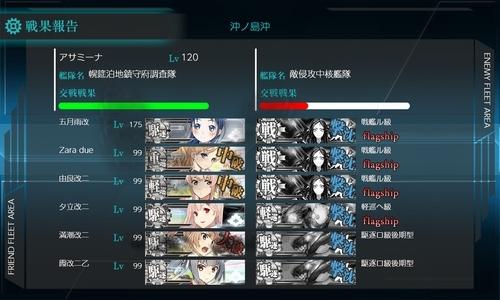 2-5水上反撃任務終了