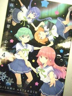 『恋する小惑星(4)』
