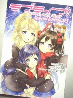 『ラブライブ! School idol diary Special Edition(3)』