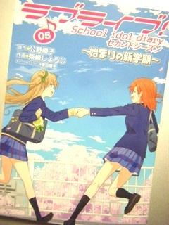 『ラブライブ! School idol diary セカンドシーズン(5)』