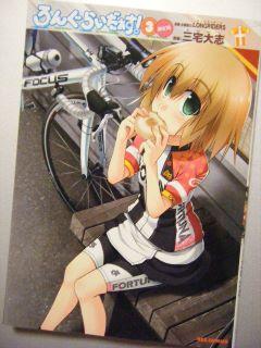 自転車のお話…