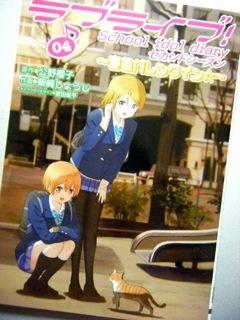 『ラブライブ! School idol diary セカンドシーズン(4)』