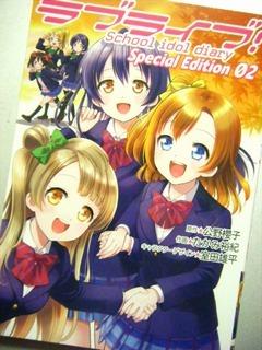 『ラブライブ! School idol diary Special Edition(2)』