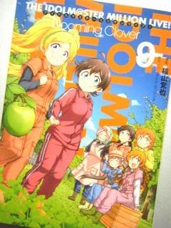 『アイドルマスター ミリオンライブ! Blooming Clover(9)』