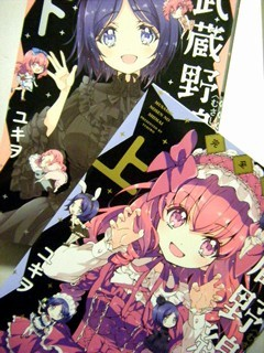 『武蔵野線の姉妹 完全版』