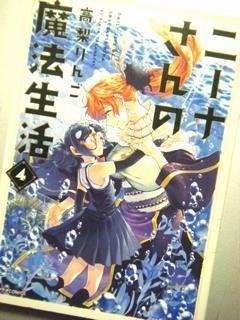 『ニーナさんの魔法生活(4)』
