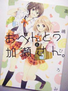 2014年コミック総合評価第1位『おべんとうと加瀬さん。』