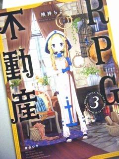 『RPG不動産(3)』