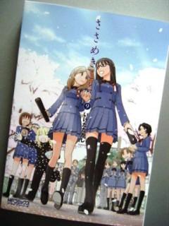 2012年コミック総合評価第1位『ささめきこと』第9巻