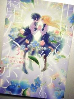 『世界の終わりと魔女の恋(3)』