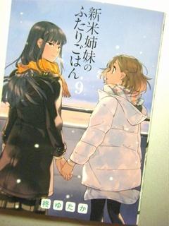 『新米姉妹のふたりごはん(9)』