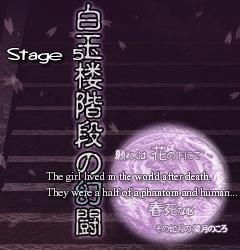 Stage5 白玉楼階段の幻闘