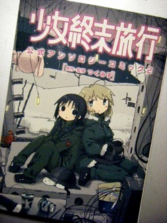 『少女終末旅行 公式アンソロジーコミック』