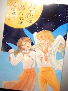 『月と恋は満ちれば欠ける。(2)』