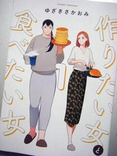 『作りたい女と食べたい女(1)』