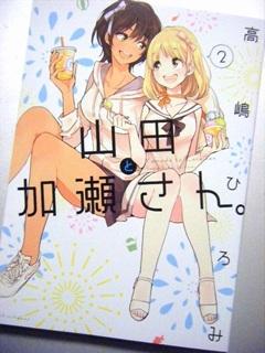 『山田と加瀬さん。(2)』
