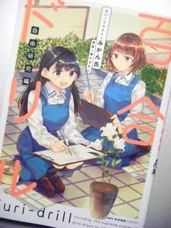 『百合ドリル 自由研究編』